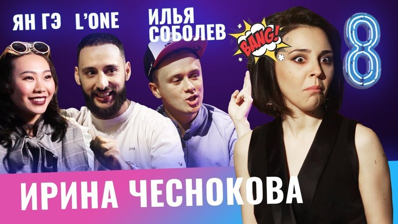L'one, Илья Соболев, Ян Гэ. Бар в большом городе. Выпуск 8