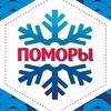 Сборная САФУ «Поморы» Архангельская область