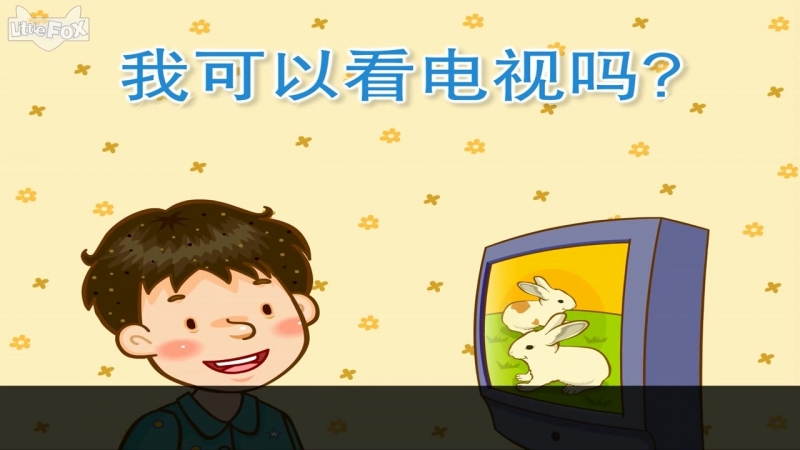 Can I Watch TV? (我可以看电视吗?) | Learning Songs 1