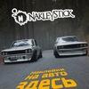 Наклейки на авто Интернет-магазин NakleyStick.ru