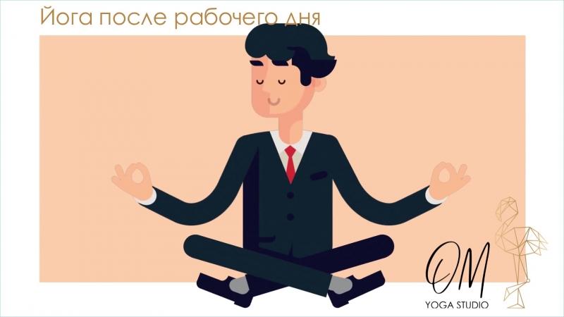 Йога после работы в OM Yoga Studio