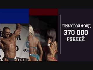 Гран-при Евпатия Коловрата и Авдотьи Рязаночки по бодибилдингу и фитнес-бикини в Рязани 2019