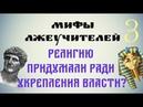 Иерей Георгий Максимов Про религию и власть