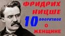 Фридрих Ницше О Женщине Афоризмы и Цитаты ТОП 10