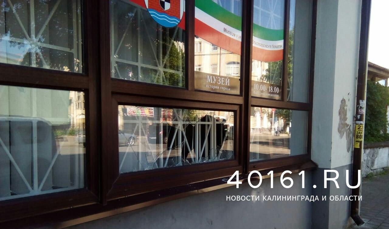 Вандалы в  Советске продолжают ликовать: разбито стекло музея