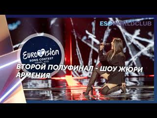 Srbuk - walking out (eurovision 2019 - armenia, второй полуфинал, шоу жюри)