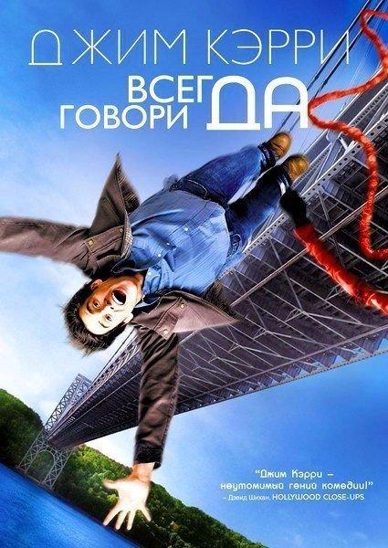 Всeгда говоpи «ДА» (2008)