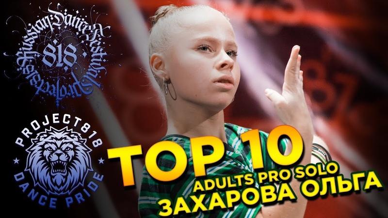 ЗАХАРОВА ОЛЬГА ✪ TOP 10 ✪ ADULTS PRO SOLO ✪ RDF18 ✪ Project818 Russian Dance Festival ✪