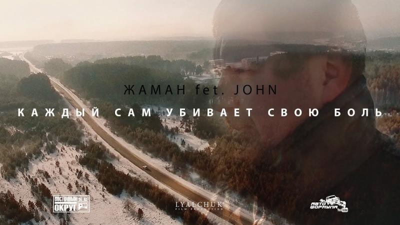 Жаман [Восточный Округ] feat. John — Каждый сам убивает свою боль