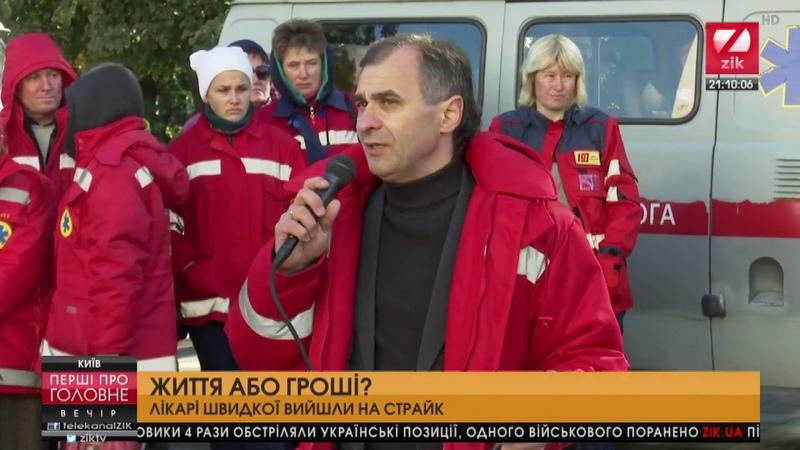 Працівники швидкої допомоги вийшли на мітинг з вимогою покращити умови роботи