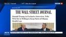 Новости на Россия 24 • Три дня после выборов: демократы негодуют, Трамп спокойно раздает интервью