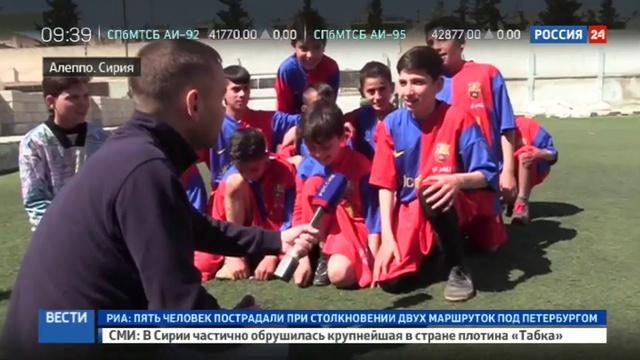 Новости на Россия 24 • ЗОЖ в военно-полевых условиях: сирийцы возвращаются на стадионы