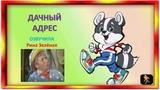АГНИЯ БАРТО. Дачный адрес. Читает Рина Зеленая