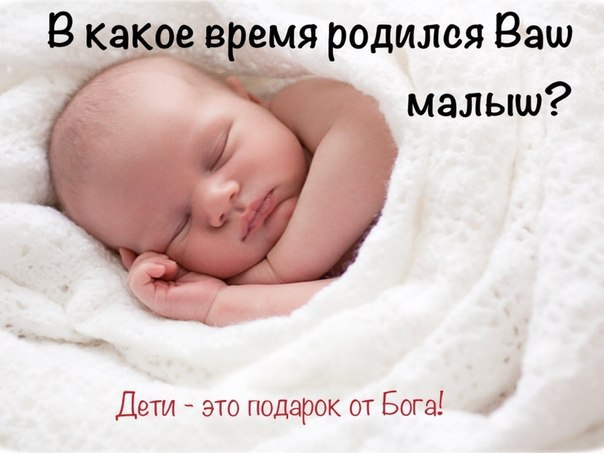 С 24.00 до 2.00 рождаются самые любознательные и пытливые люди.  С 2.00 до 4.00 рождаются природные потребители и двужильные работяги, знающие свою выгоду.