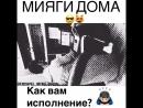 MiyaGi Дома)