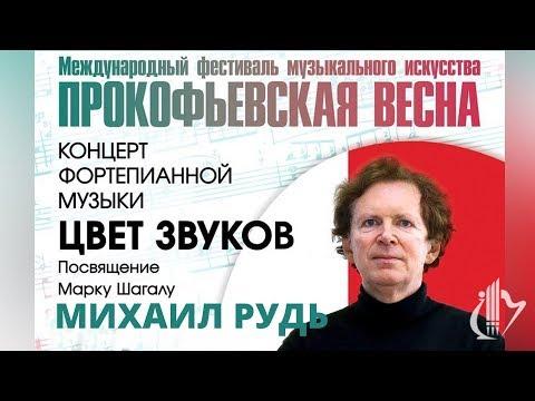 21 04 2018 Фестиваль Прокофьевская весна Михаил Рудь Концерт фортепианной музыки