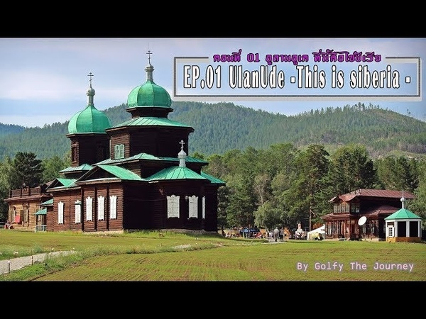 The Trans-Siberian EP.01 Ulan-Ude,this is siberia. อูลาน-อูเด นี่คือ ไซบีเรีย
