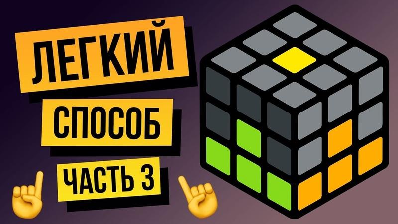Как собрать кубик Рубика 3х3 для начинающих. Часть 3. Углы певрого слоя