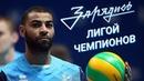 Зарядись Лигой Чемпионов! «Зенит-Казань» - «Франкфурт» / «Zenit-Kazan» - «United Volleys Frankfurt»