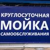 Мойка Самообслуживания Волна Н2О BKF Автомойка