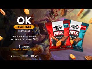 OK Challenge Хрусteam MIX: Hearthstone