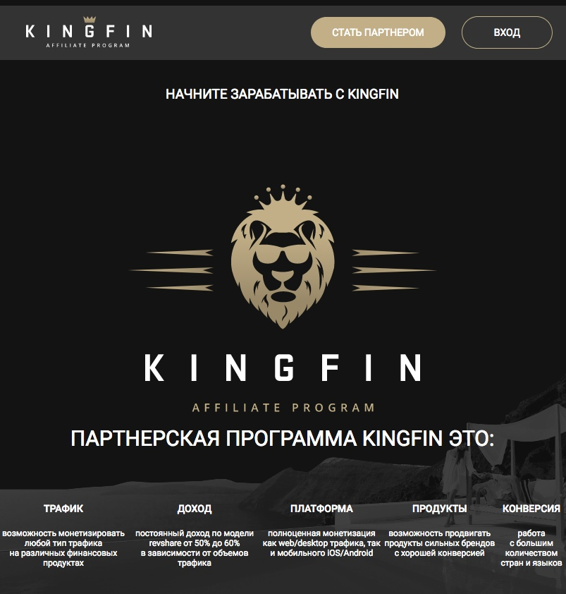 Партнерка Kingfin