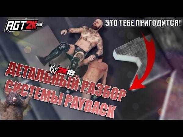 AGT PAYBACK SYSTEM В WWE 2K19 ВСЁ ЧТО НУЖНО О НЕЙ ЗНАТЬ разбор некоторых абилок PS4 XBOX One