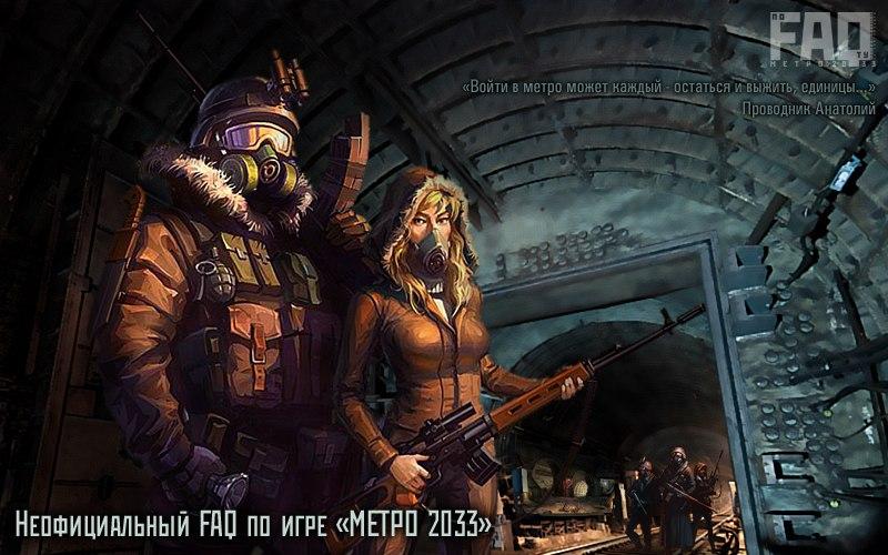 скачать игру метро 2033 с официального сайта - фото 4