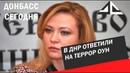В ДНР ответили на террор ОУН