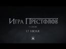 Игра Престолов 7 сезон - Трейлер 1 / Game of Thrones season 7 - Trailer 1