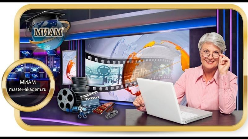 Искусство создания видео в программе ProSow Produser. 16. 10. 2018