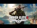 Прохождение Sniper Elite 4 DX12 Часть 3 Gameplay