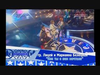 Лицей и Марианна Белецкая -