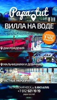 ВИЛЛА НА ВОДЕ в Санкт-Петербурге
