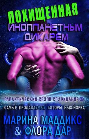 Похищенная инопланетным дикарем - Марина Маддикс, Флора Дар