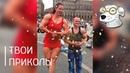 #ВиделиВидео  Лучшие Приколы Самые Смешные Видео Весёлые Розыгрыши!