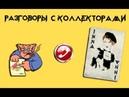 Инна Гагарина Подборка №70 Коллекторы Банки МФО Антиколлекторы