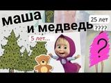 МАША И МЕДВЕДЬ МАШЕ 25 ЛЕТ !!!!!! КАК Я ВИЖУ МАШУ В 25 ЛЕТ MASHA AND THE BEAR animated cartoon