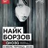 6 июля / Найк Борзов - Альбом «Заноза» / 16 Тонн
