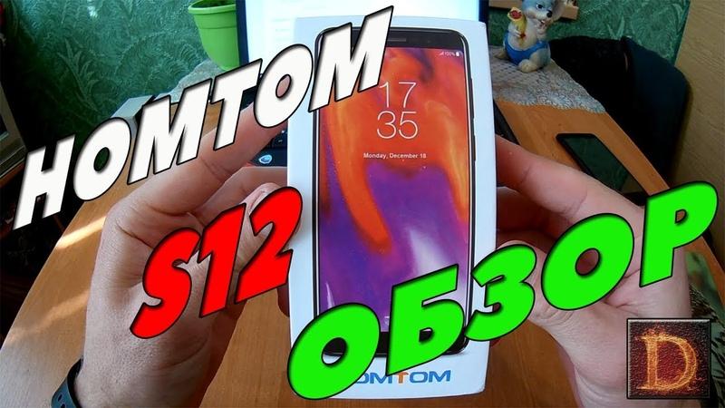 HOMTOM S12 Poda_Dima Стоит ли брать HOMTOM S12 за 48$ Обзор телефона.