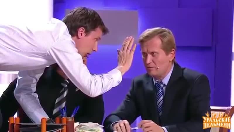 Уральские пельмени Люди в белых зарплатах Мухи