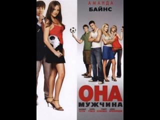 Фильм «Она – мужчина» на Now.ru
