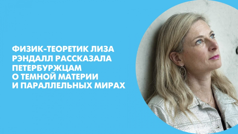 Физик-теоретик Лиза Рэндалл рассказала петербуржцам о темной материи и параллельных мирах