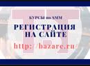 Регистрация на сайте бесплатных объявлений