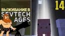 SevTech Ages 14 - Звёздная гладь Выживание в Майнкрафт с модами