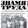 """Газета """"Знамя труда"""", Сланцы"""