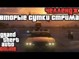 Как не надо играть в GTA 5 Online ✬ Нарушение сна - вторые сутки стрима!