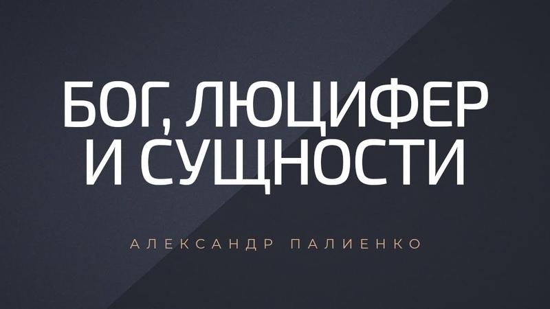 Бог Люцифер и Сущности. Александр Палиенко.