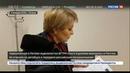 Новости на Россия 24 • Российские журналисты - угроза нацбезопасности, или Почему Ольгу Курлаеву выдворили из Латвии
