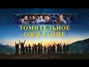Церковь Всемогущего Бога Христианский фильм Вы увидели явление Господа «ТОМИТЕЛЬНОЕ ОЖИДАНИЕ» Официальный трейлер